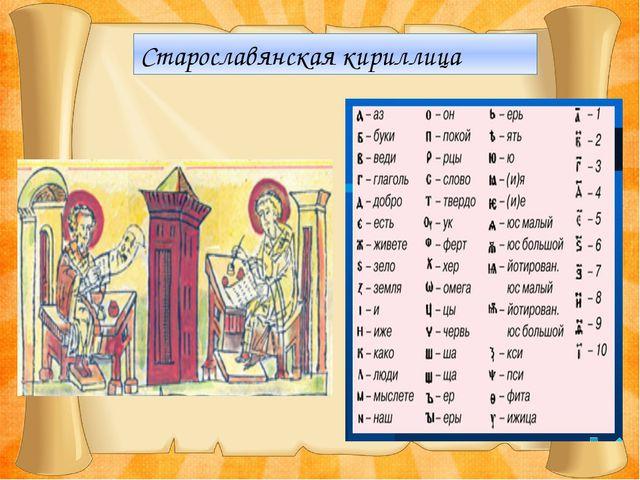 Старославянская кириллица