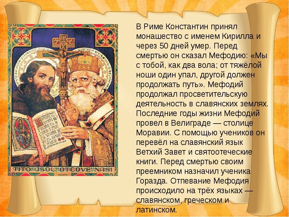 В Риме Константин принял монашество с именем Кирилла и через 50 дней умер. Пе...