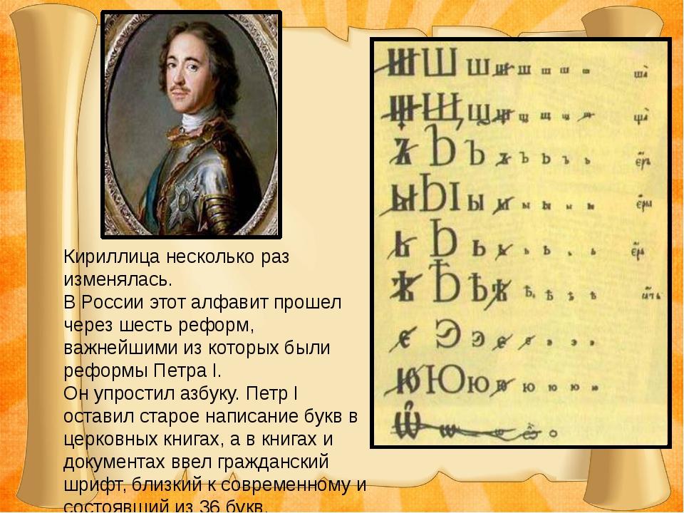 Кириллица несколько раз изменялась. В России этот алфавит прошел через шесть...