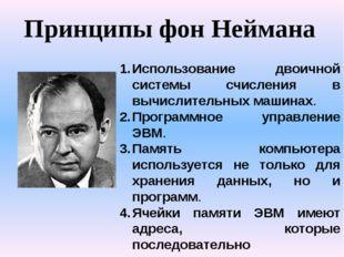 Принципы фон Неймана Использование двоичной системы счисления в вычислительны