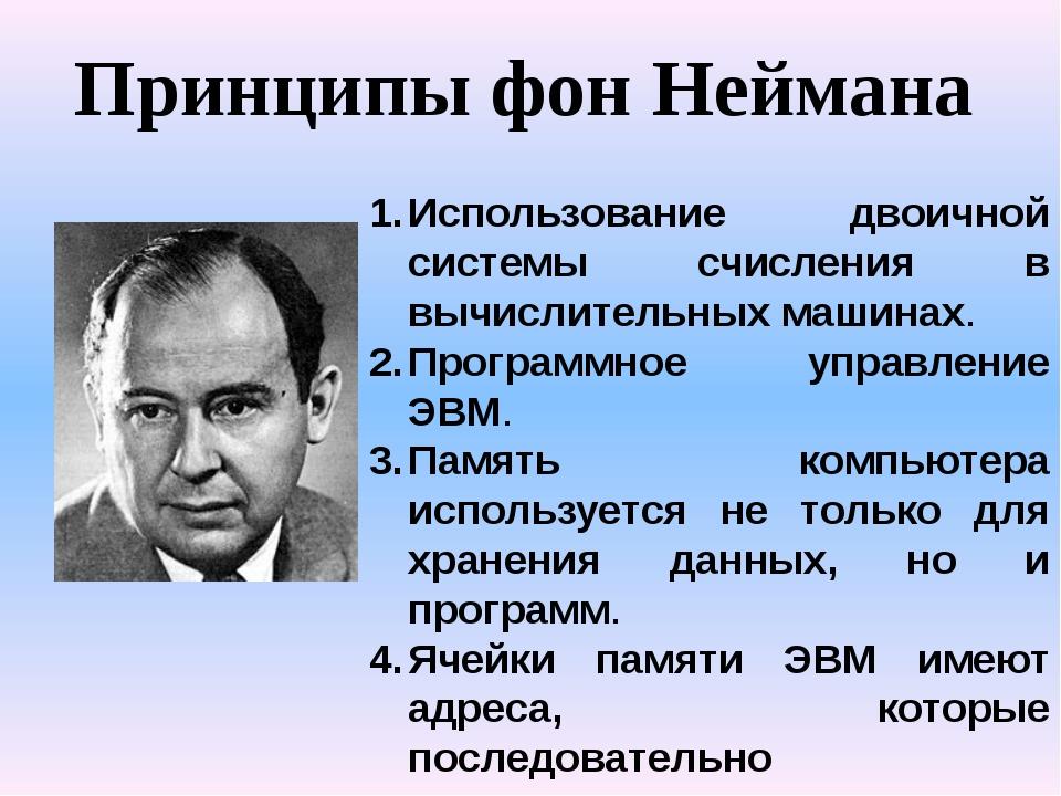 Принципы фон Неймана Использование двоичной системы счисления в вычислительны...