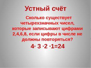 Сколько существует четырехзначных чисел, которые записывают цифрами 2,4,6,8,
