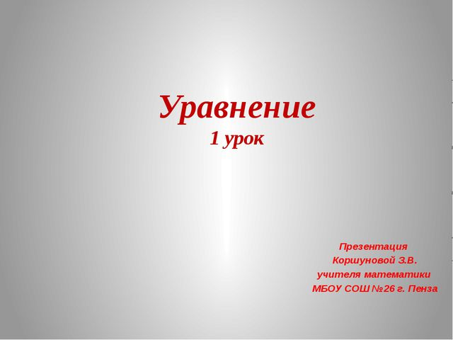 Уравнение 1 урок Презентация Коршуновой З.В. учителя математики МБОУ СОШ №26...