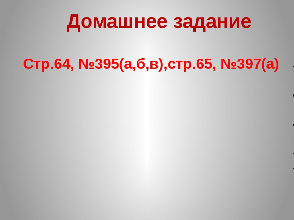Домашнее задание Стр.64, №395(а,б,в),стр.65, №397(а)