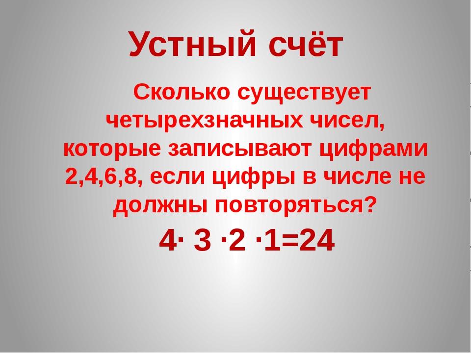 Сколько существует четырехзначных чисел, которые записывают цифрами 2,4,6,8,...