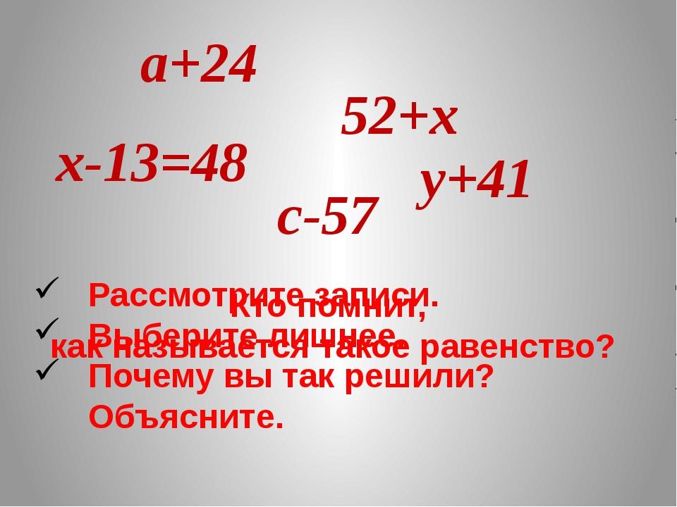 Рассмотрите записи. Выберите лишнее. Почему вы так решили? Объясните. х-13=48...