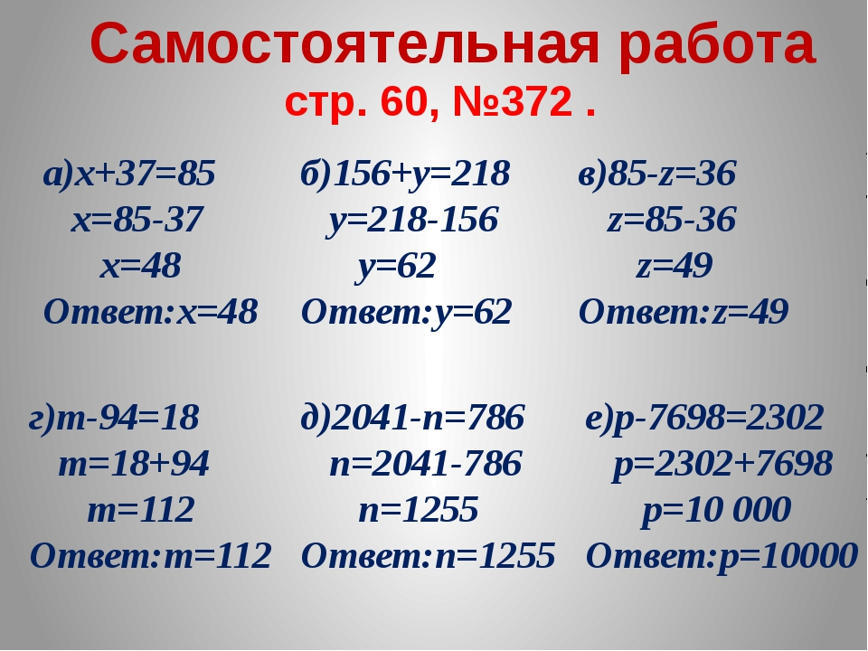 стр. 60, №372 . а)х+37=85 х=85-37 х=48 Ответ:х=48 Самостоятельная работа б)1...