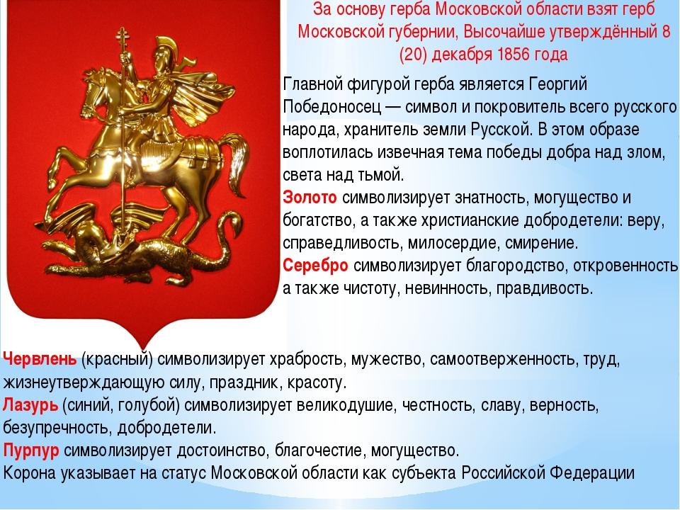 картинки герба московской области что
