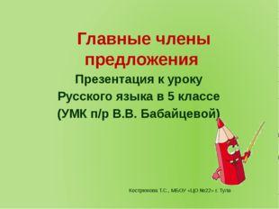 Главные члены предложения Презентация к уроку Русского языка в 5 классе (УМК