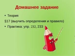 Домашнее задание Теория §17 (выучить определения и правило) Практика: упр. 23