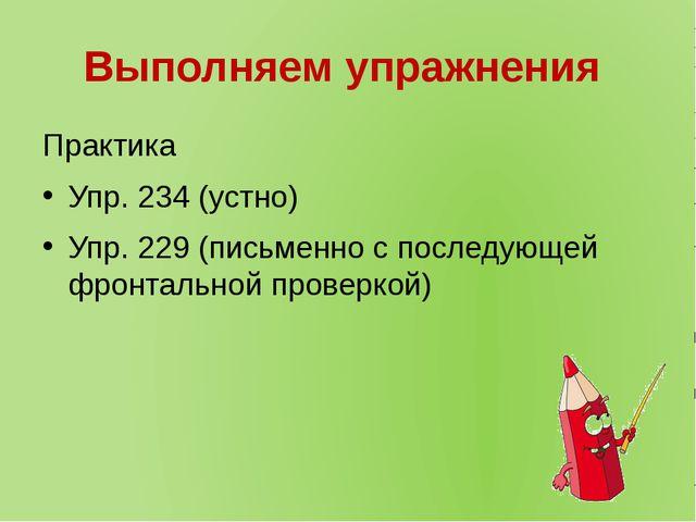 Выполняем упражнения Практика Упр. 234 (устно) Упр. 229 (письменно с последую...