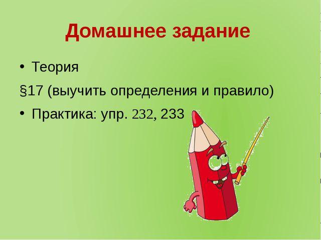 Домашнее задание Теория §17 (выучить определения и правило) Практика: упр. 23...