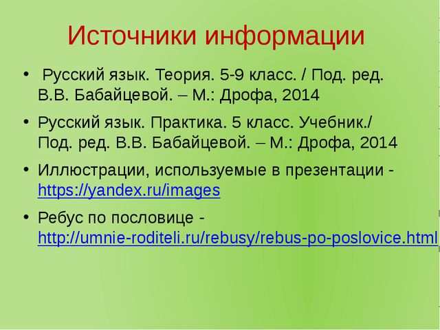 Источники информации Русский язык. Теория. 5-9 класс. / Под. ред. В.В. Бабайц...