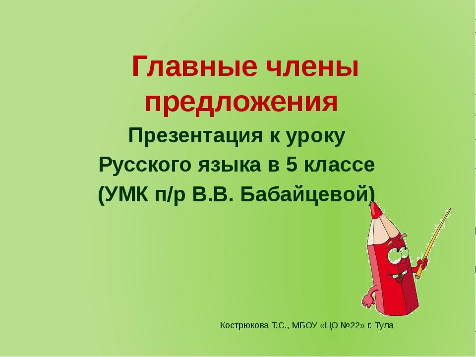 Главные члены предложения Презентация к уроку Русского языка в 5 классе (УМК...