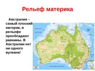 Рельеф материка Австралия – самый плоский материк, в рельефе преобладают равн
