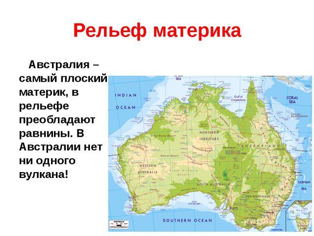 Рельеф материка Австралия – самый плоский материк, в рельефе преобладают равн...