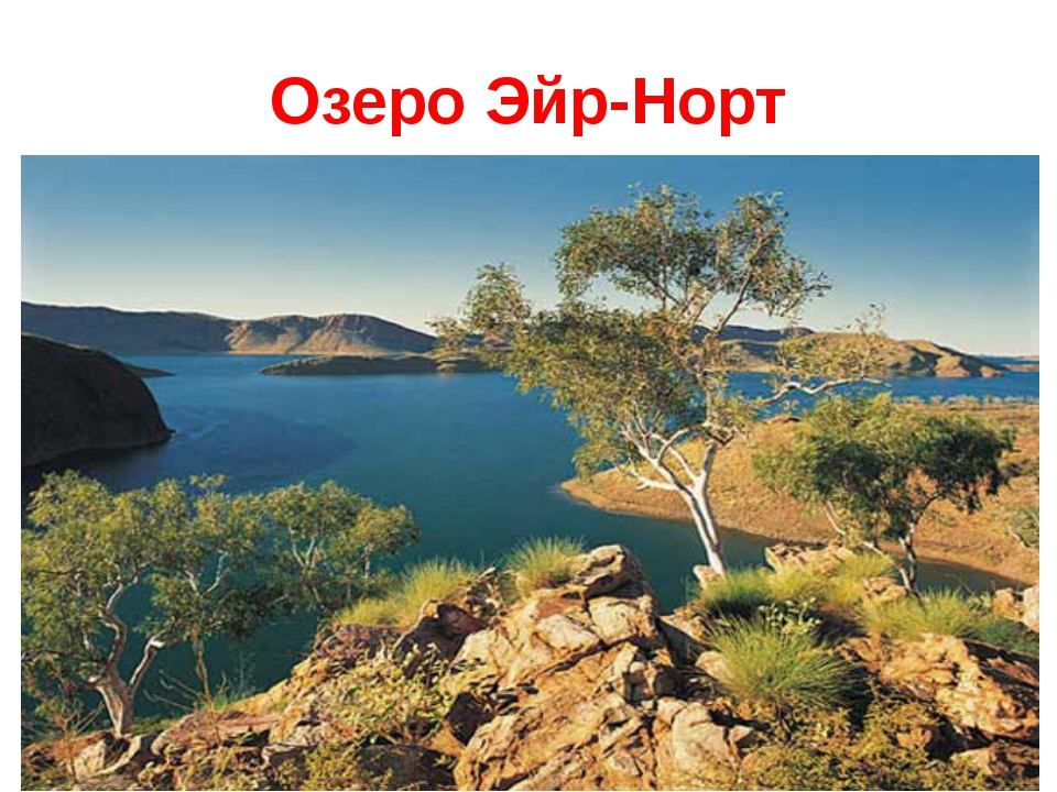 Озеро Эйр-Норт