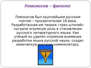 Ломоносов – филолог Ломоносов был крупнейшим русским поэтом – просветителем 1