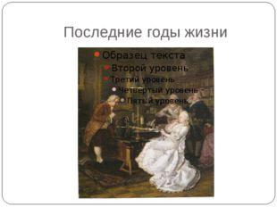 Последние годы жизни