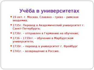 Учёба в университетах 19 лет. г. Москва. Славяно – греко – римская академия;