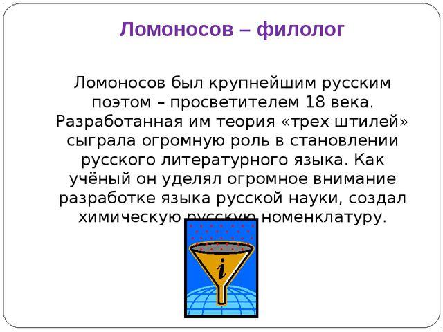 Ломоносов – филолог Ломоносов был крупнейшим русским поэтом – просветителем 1...