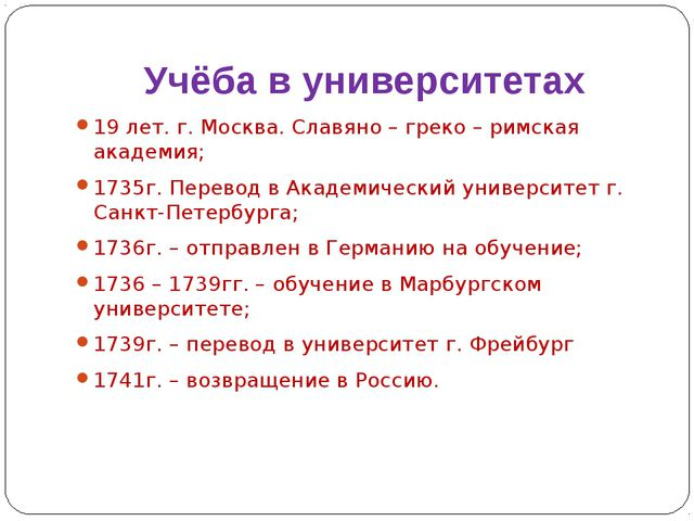 Учёба в университетах 19 лет. г. Москва. Славяно – греко – римская академия;...