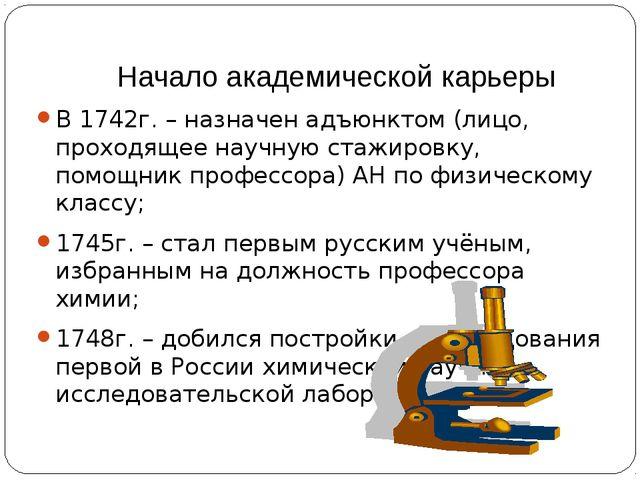 Начало академической карьеры В 1742г. – назначен адъюнктом (лицо, проходящее...