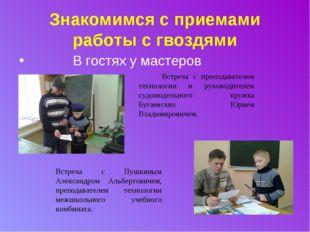 Знакомимся с приемами работы с гвоздями В гостях у мастеров Встреча с препода