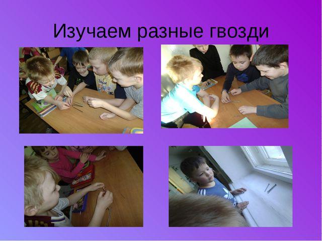 Изучаем разные гвозди