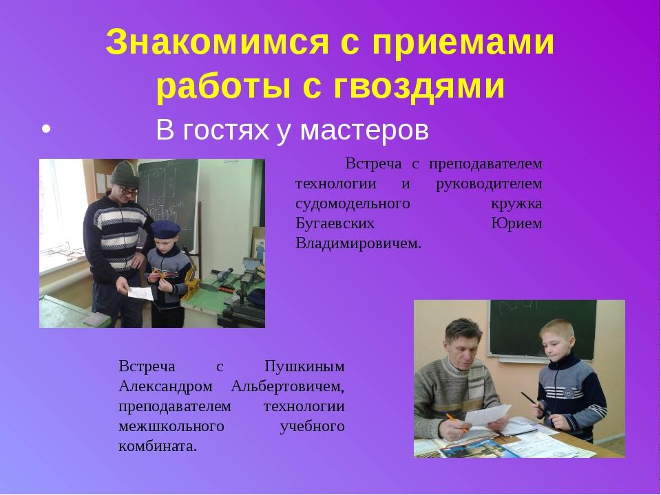 Знакомимся с приемами работы с гвоздями В гостях у мастеров Встреча с препода...