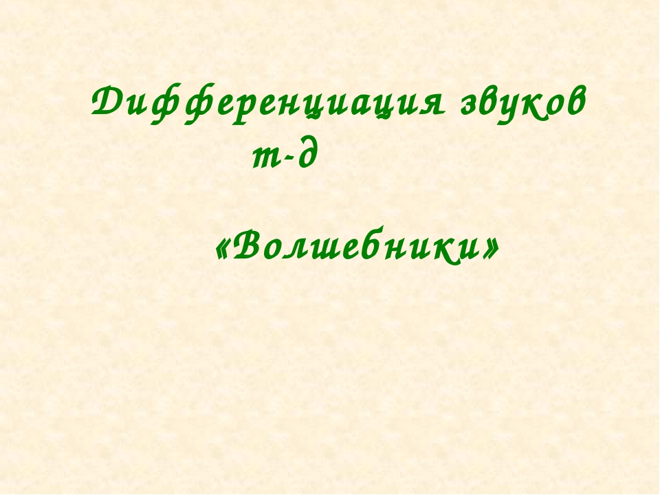 «Волшебники» Дифференциация звуков т-д