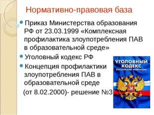 Нормативно-правовая база Приказ Министерства образования РФ от 23.03.1999 «Ко