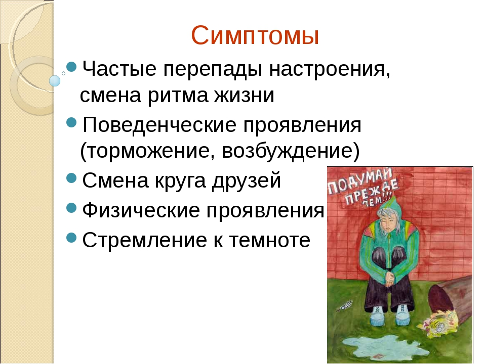 Симптомы Частые перепады настроения, смена ритма жизни Поведенческие проявле...