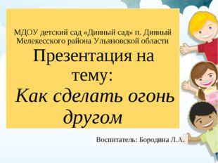 МДОУ детский сад «Дивный сад» п. Дивный Мелекесского района Ульяновской облас