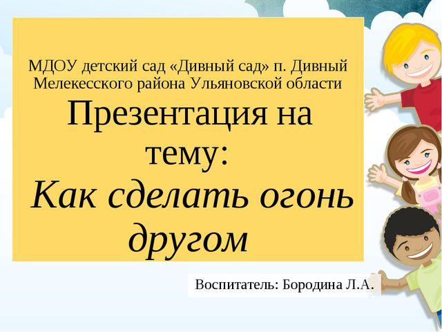 МДОУ детский сад «Дивный сад» п. Дивный Мелекесского района Ульяновской облас...