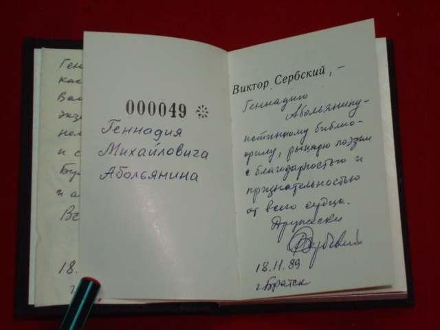al_book_okudzhava_1.jpg