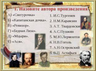 А) «Снегурочка» Б) «Капитанская дочка». В) «Ревизор». Г) «Бедная Лиза». Д) «М