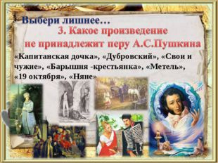 «Капитанская дочка», «Дубровский», «Свои и чужие», «Барышня -крестьянка», «М