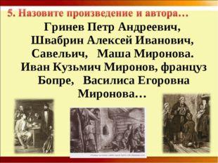 Гринев Петр Андреевич, Швабрин Алексей Иванович, Савельич, Маша Миронова. Ив