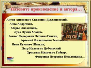 Антон Антонович Сквозник-Дмухановский, Анна Андреевна, Марья Антоновна,. Лук