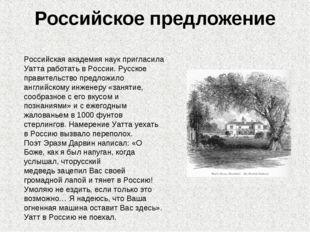 Российское предложение Российская академия наук пригласила Уатта работать в Р