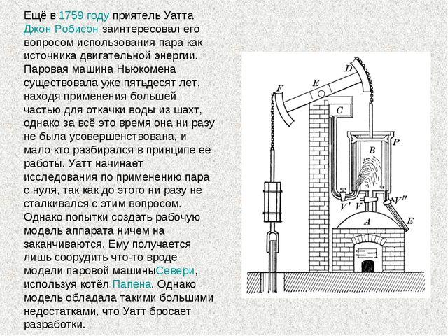 Ещё в1759 годуприятель УаттаДжон Робисонзаинтересовал его вопросом исполь...