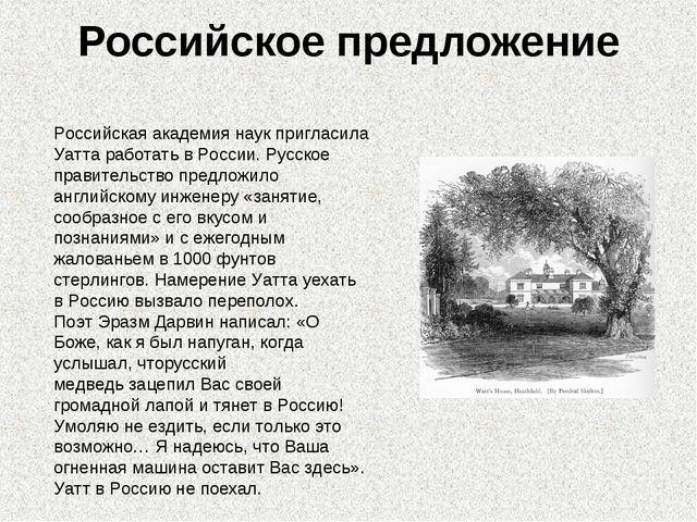 Российское предложение Российская академия наук пригласила Уатта работать в Р...