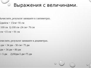 Выражения с величинами. Вычислите, результат запишите в сантиметрах. 1м - 2дм