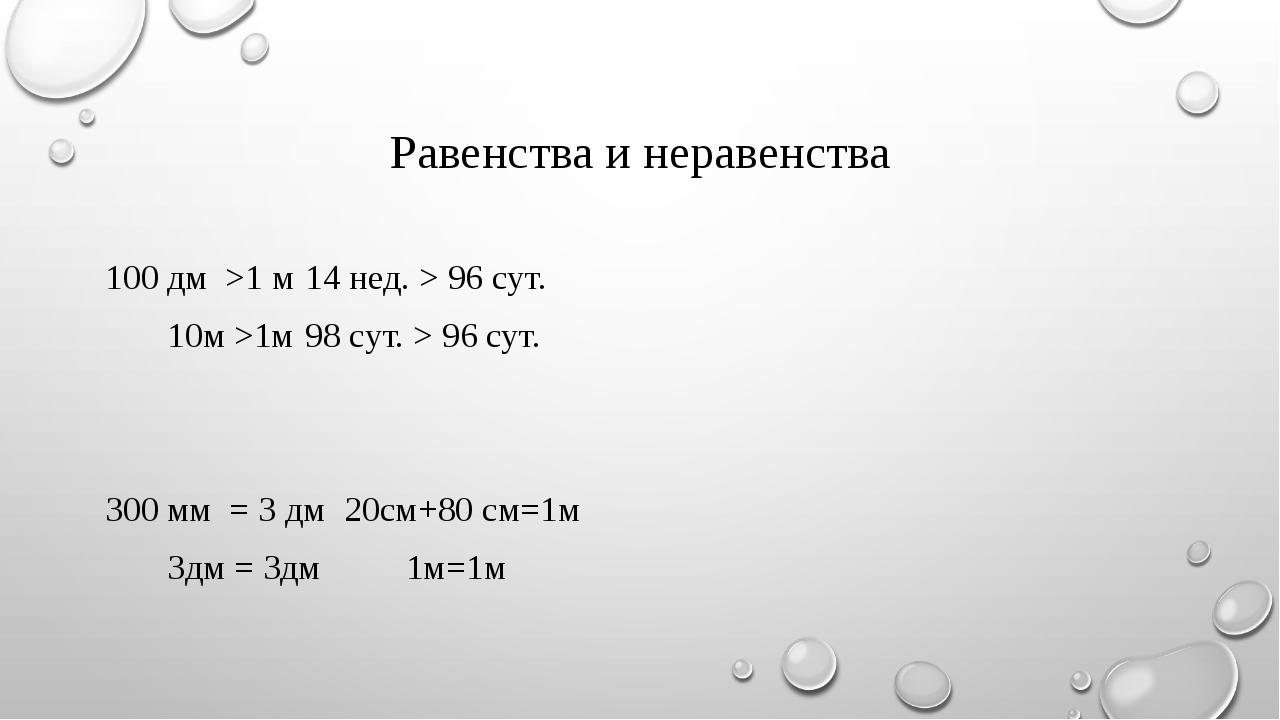 Равенства и неравенства 100 дм >1 м14 нед. > 96 сут. 10м >1м98 сут. > 96...