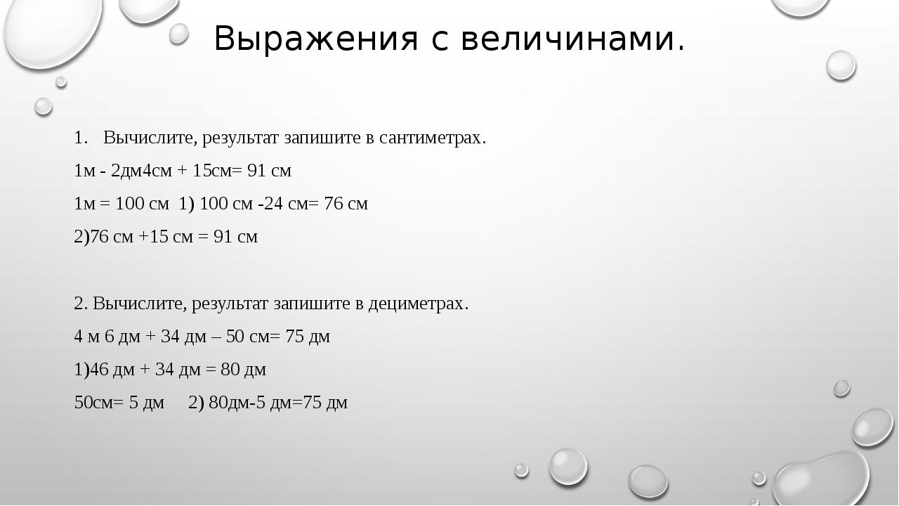 Выражения с величинами. Вычислите, результат запишите в сантиметрах. 1м - 2дм...