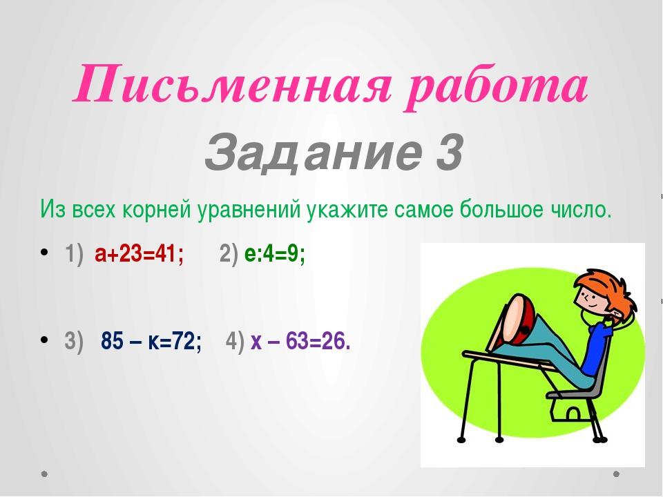 Письменная работа Задание 3 Из всех корней уравнений укажите самое большое чи...