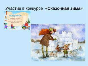 Участие в конкурсе «Сказочная зима»