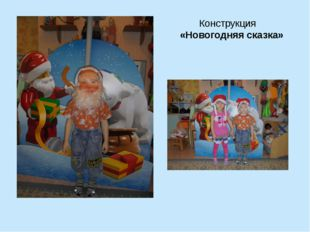 Конструкция «Новогодняя сказка»