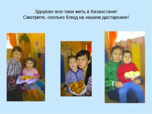 Здорово все-таки жить в Казахстане! Смотрите, сколько блюд на нашем дастархане!